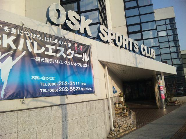 OSKスポーツクラブ@北区絵図町_f0197703_10543934.jpg
