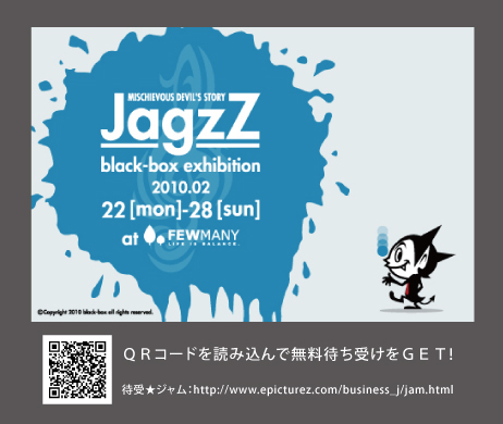 black-box exhibition Vo.1 「 JagzZ 」_f0010033_1553559.jpg