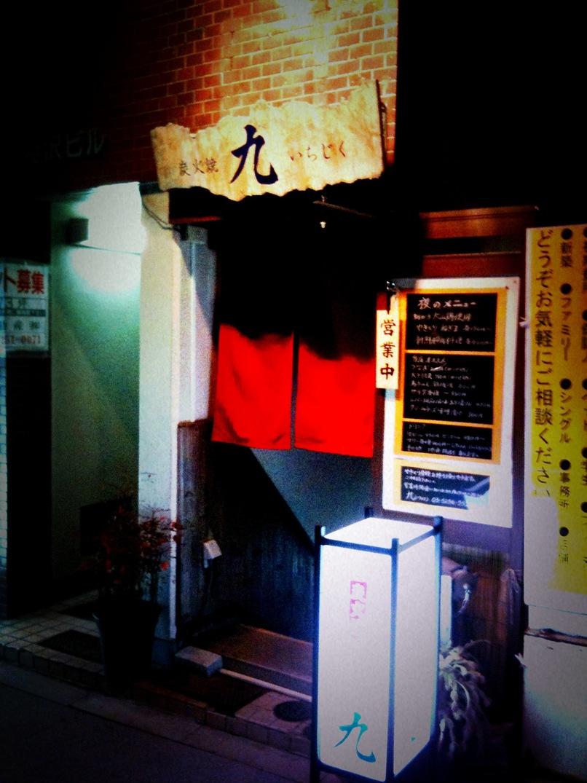 ★★★★★ 九(いちじく)_c0220238_020299.jpg