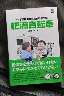 肥満自転車_c0047856_1353263.jpg