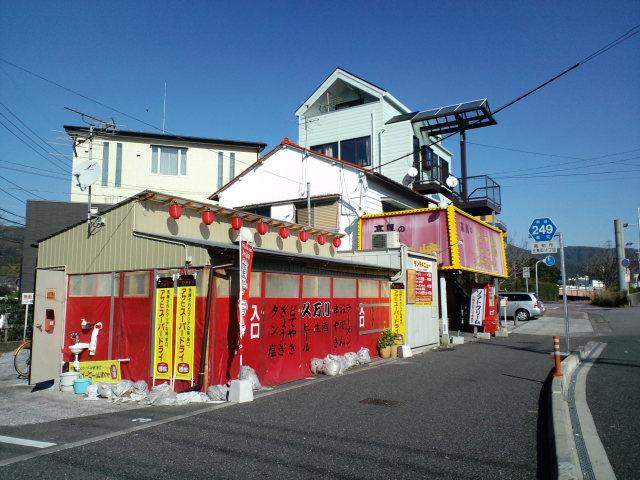 屋台 久万川_a0077663_829876.jpg