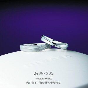 結婚記念日おめでとうございます!指輪の里帰りのご参考に~俄の「わたつみ」に起こる感動のお話_f0118568_19282683.jpg