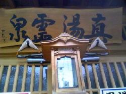 野沢温泉_b0016474_2335042.jpg