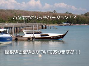 リッチなハンヤオ!?_f0144385_1693771.jpg