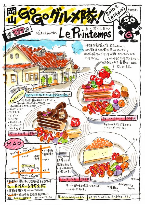 洋菓子  る・ぷらんたん_d0118987_1211745.jpg