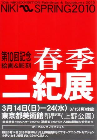 第10回記念 春季二紀展_e0126489_13463383.jpg