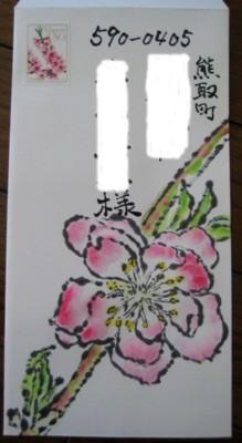 絵封筒・桃の花_a0030594_23125251.jpg