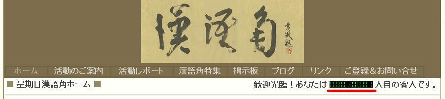 漢語角ホームページアクセス 10000人突破_d0027795_11531241.jpg