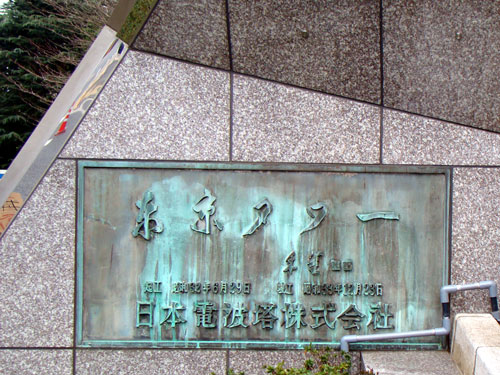 おのぼりさんの東京観光_a0047200_21223857.jpg