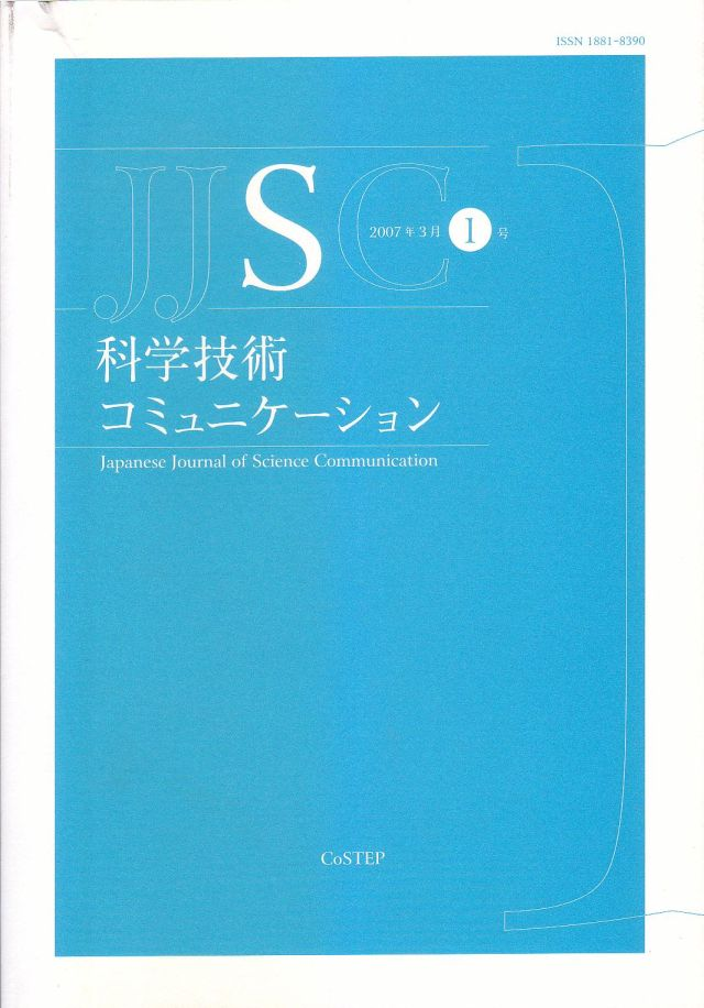 Japanese Journal of Science Communication_c0025115_19123782.jpg