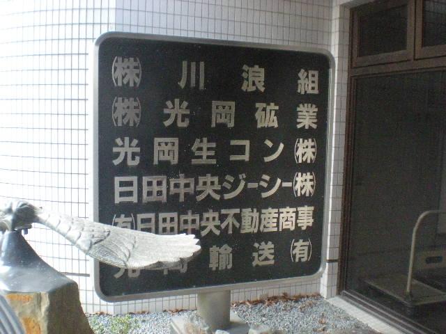 日田時間~~_a0125419_15374563.jpg