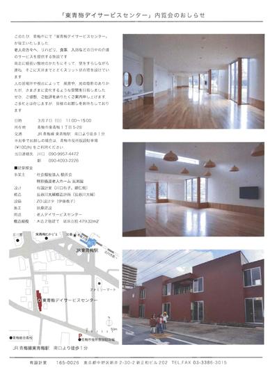 東青梅デイサービスセンター_a0142322_18411730.jpg