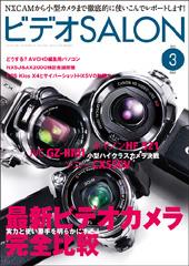 『ビデオSALON』の取材を受けました!_e0163825_18572575.jpg