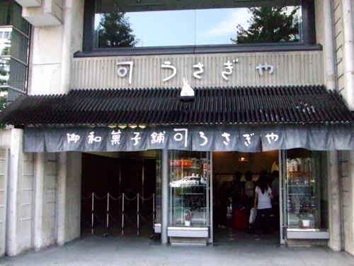 うさぎや 東京都台東区上野1_e0125732_23443667.jpg