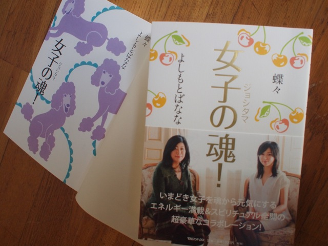 ★書籍カバー装画・挿絵★女子の魂!(マガジンハウス)_b0166144_1420527.jpg