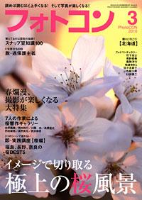 フォトコン_b0132059_3141976.jpg