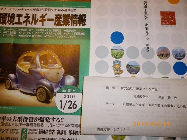甲賀市工業会新春セミナー_b0100062_2034189.jpg