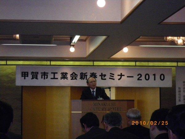 甲賀市工業会新春セミナー_b0100062_20352123.jpg