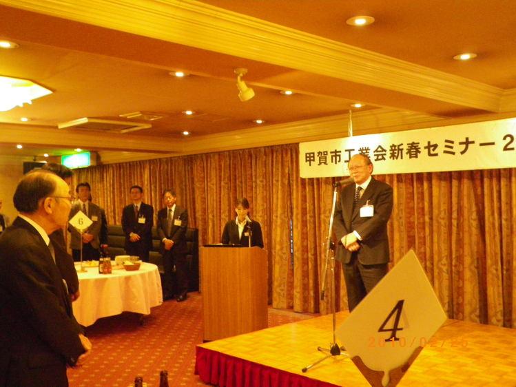 甲賀市工業会新春セミナー_b0100062_2038365.jpg