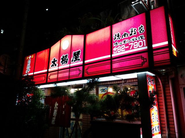 焼肉飯店 太福屋_a0077663_5395285.jpg