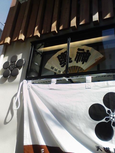 「ぼてふり」さんのパスタ店。新装開店、見事な天満仕様だ。_c0061686_722278.jpg