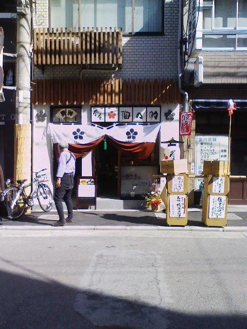 「ぼてふり」さんのパスタ店。新装開店、見事な天満仕様だ。_c0061686_723285.jpg
