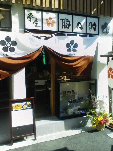 「ぼてふり」さんのパスタ店。新装開店、見事な天満仕様だ。_c0061686_7234557.jpg