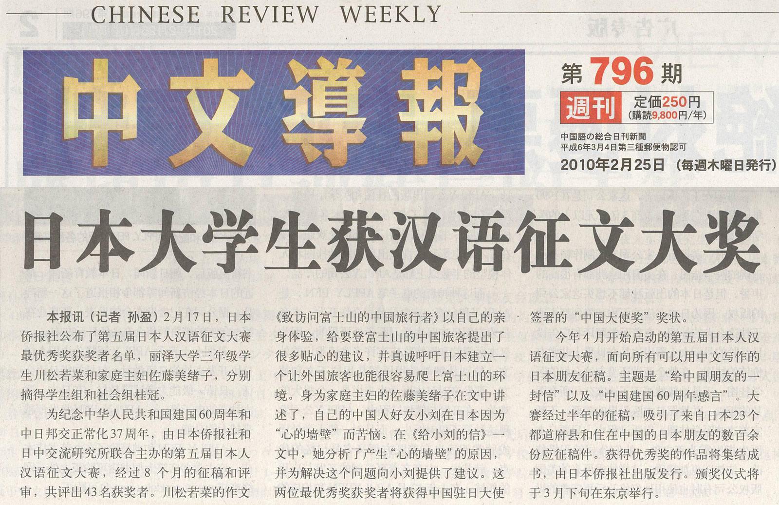 日本大学生获汉语征文大奖   中文導報に掲載_d0027795_14453011.jpg