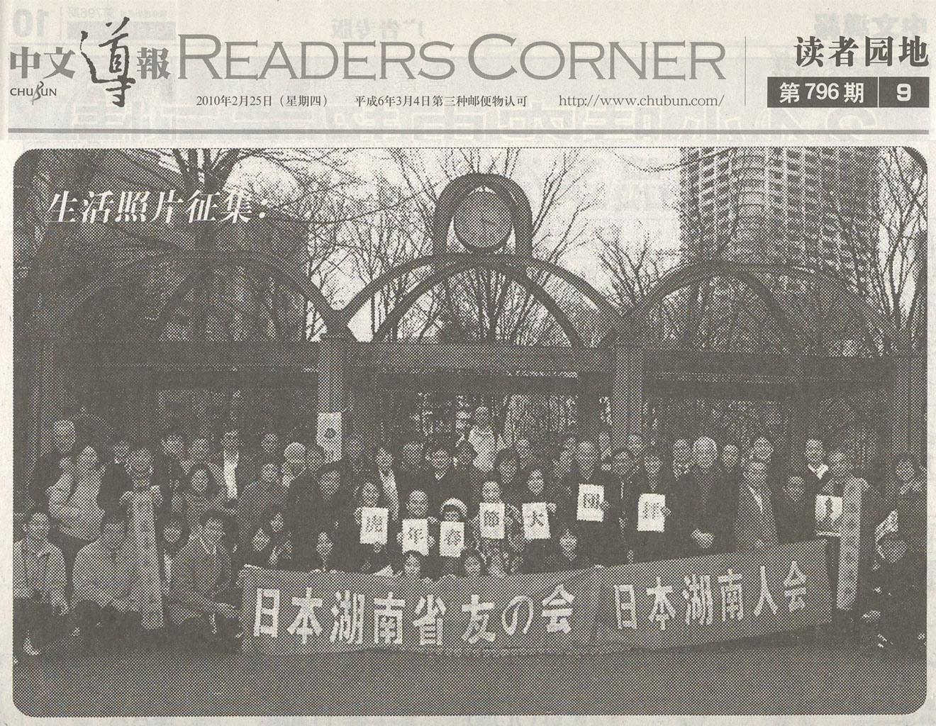 日本湖南人会新年会の写真  中文導報に掲載_d0027795_14485816.jpg