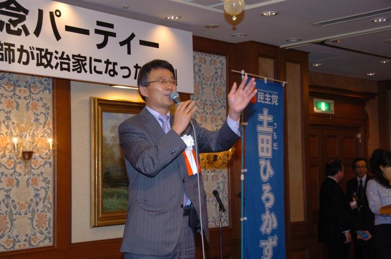 日议员土田博和出书为医疗改革开处方_d0027795_22455340.jpg