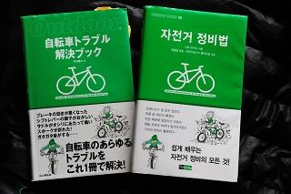 ハングルの自転車トラブル解決ブック _c0047856_8532030.jpg