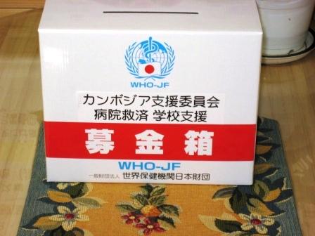 カンボジア支援募金箱_a0117168_11493499.jpg
