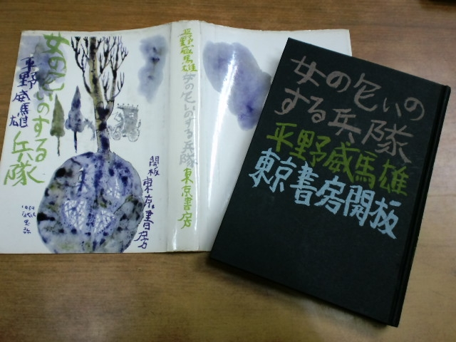 2010/02/26    せと_f0035084_21505066.jpg