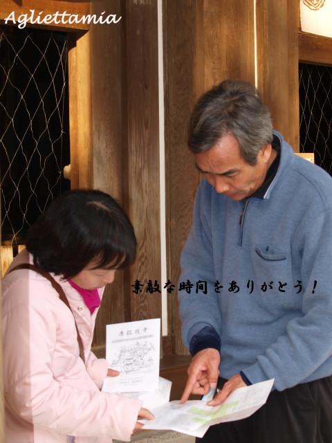 イタリア人 in  GIAPPONE (奈良)_c0179785_821930.jpg
