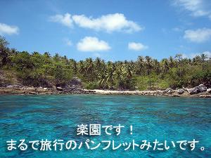おぉぉ!「楽園」と書いて「ラチャヤイ島」と読む。_f0144385_17344865.jpg