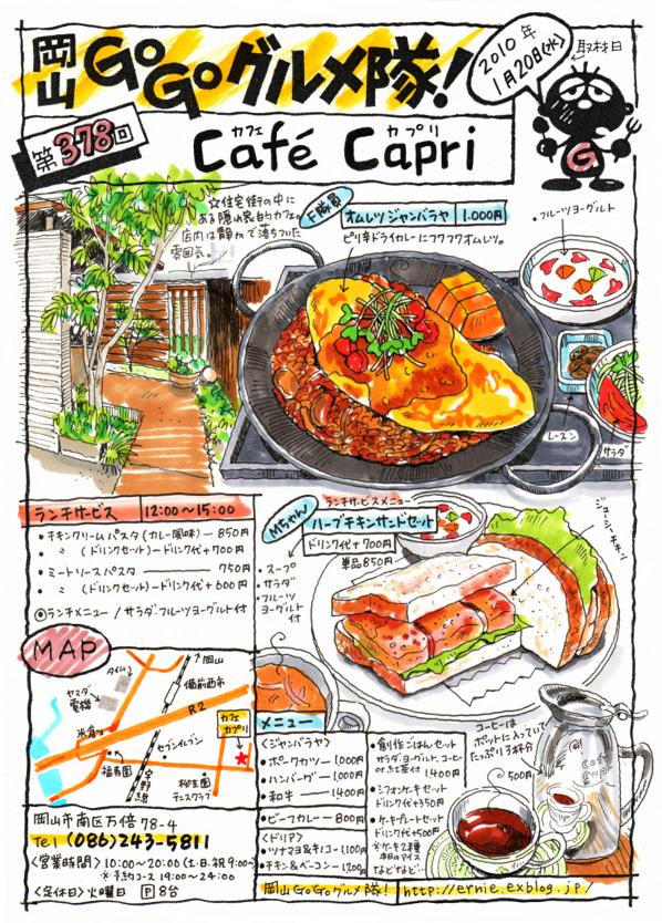 Cafe Capri(カフェ・カプリ)_d0118987_13342553.jpg