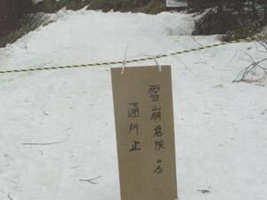 気温上昇での通行止め_e0120896_1137476.jpg