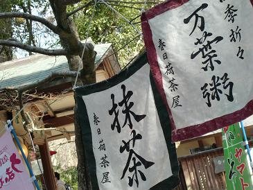 お散歩・・・春日大社編_a0122205_14163914.jpg