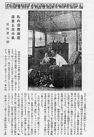 建築家・関根要太郎(1889~1959)、著作・論文・言論一覧_f0142606_23383486.jpg