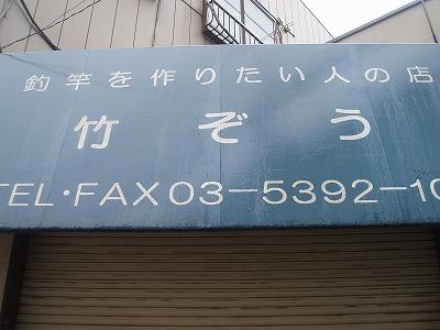 f0032911_1856662.jpg