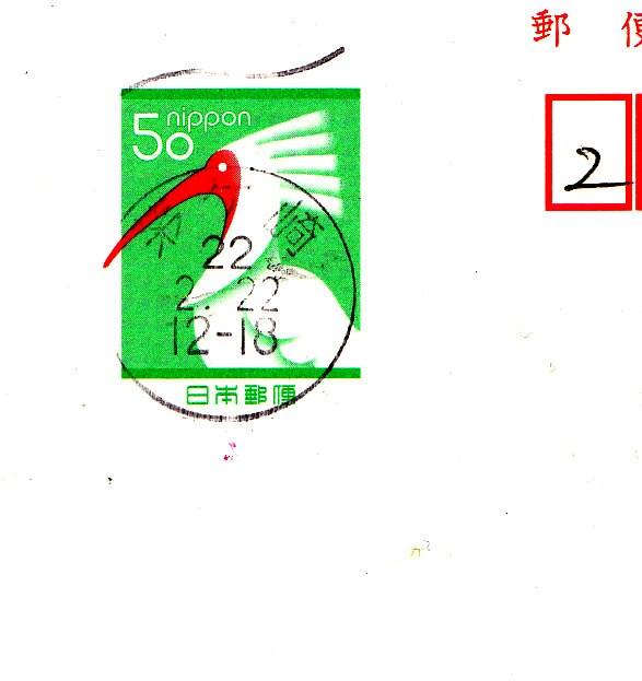 平成22年2月22日の....ゾロ目の記念は??_b0137932_9244711.jpg