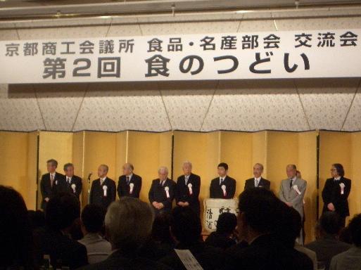 京都商工会議所 「食のつどい」_b0151335_14592093.jpg