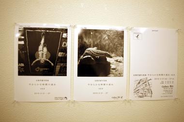 兒嶌秀憲写真展『やわらかな時間の流れvol.4』 終了いたしました。_e0158242_223425100.jpg