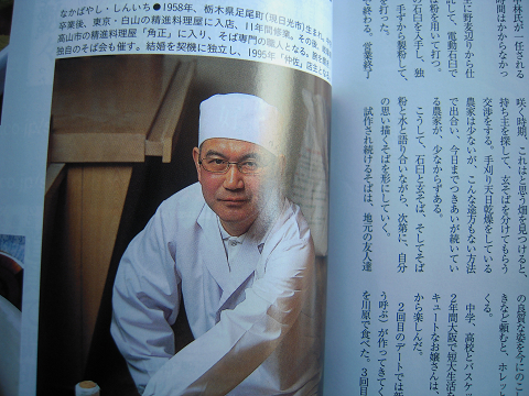 雑誌『dancyu』3月号に[仲佐]が_b0050651_1032483.jpg