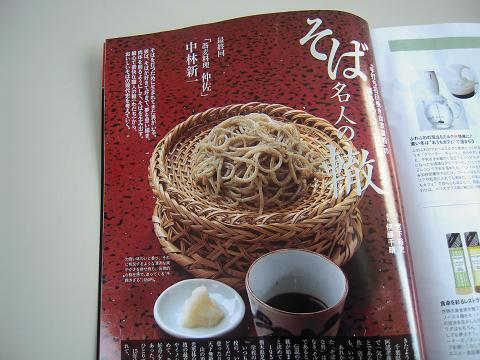 雑誌『dancyu』3月号に[仲佐]が_b0050651_103454.jpg