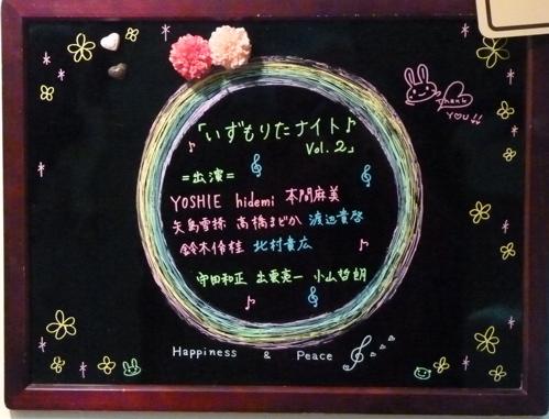 いずもりたナイト第二夜〜終了〜_a0016054_13351041.jpg