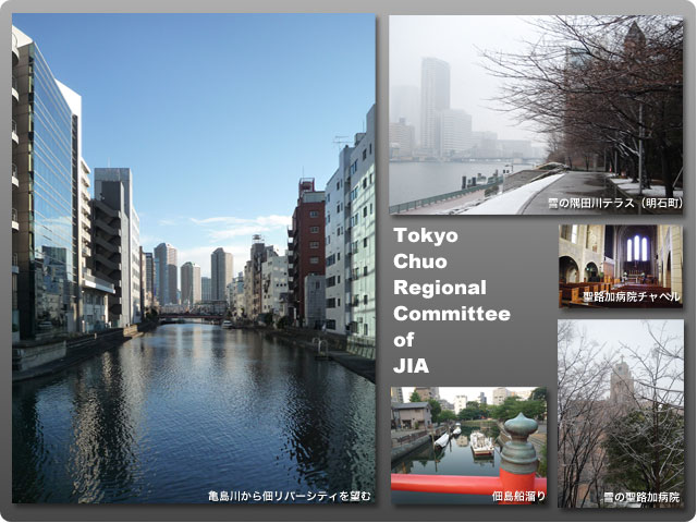 Welcome to Tokyo Chuo Regional Committee of JIA. Thanks!_b0122764_22573729.jpg