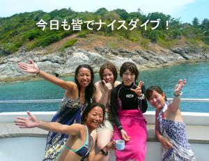 友情ダイビング!!_f0144385_2035375.jpg