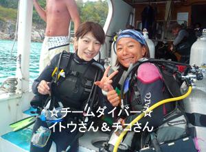 友情ダイビング!!_f0144385_20395312.jpg