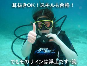 友情ダイビング!!_f0144385_20454493.jpg